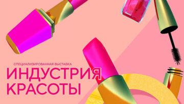 Индустрия красоты 2021 Иркутск