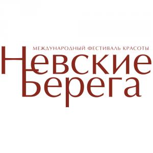 Невские Берега 2021