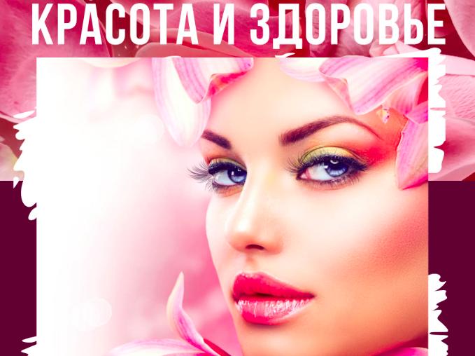 Красота и здоровье. Белгород 2021