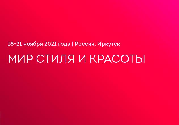 Мир стиля и красоты 2021