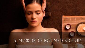 Самые распространенные заблуждения о косметологических процедурах